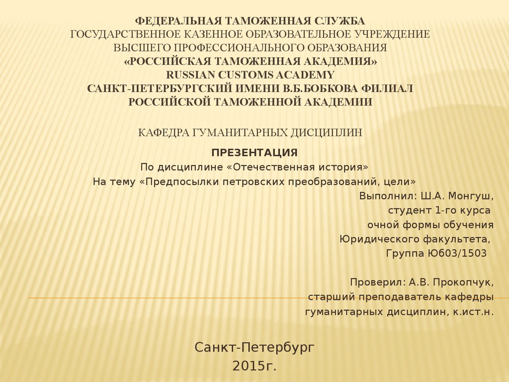 Таможенная Служба В 16-17 Вв