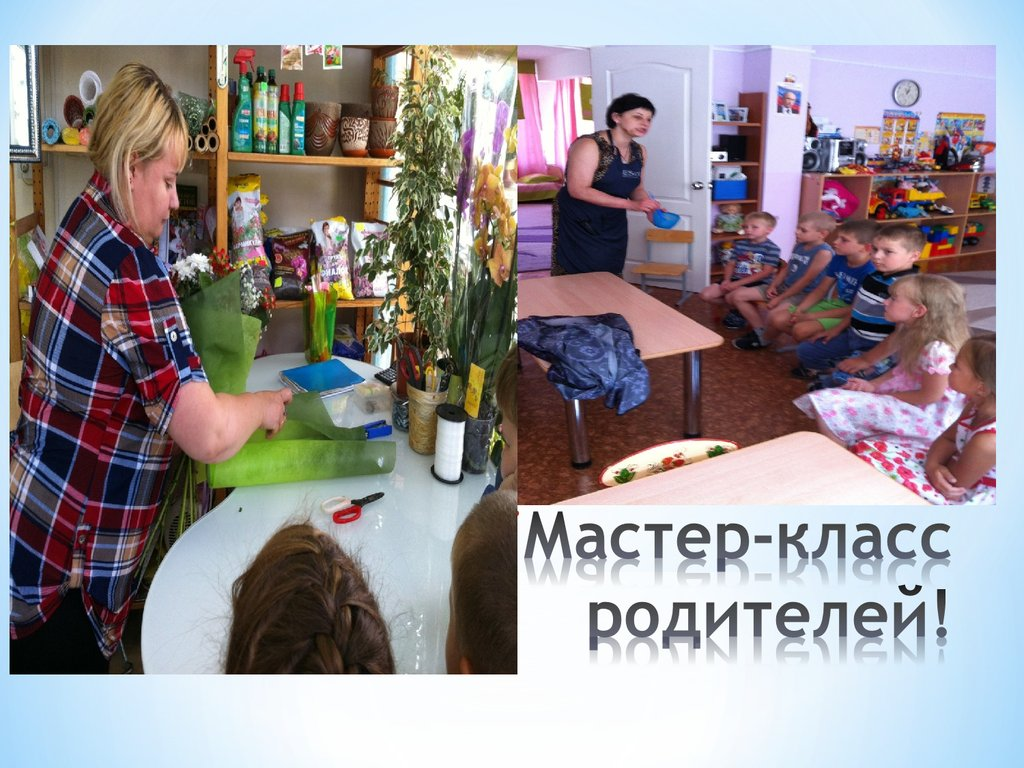 Мастер класс одной из форм взаимодействия с родителями