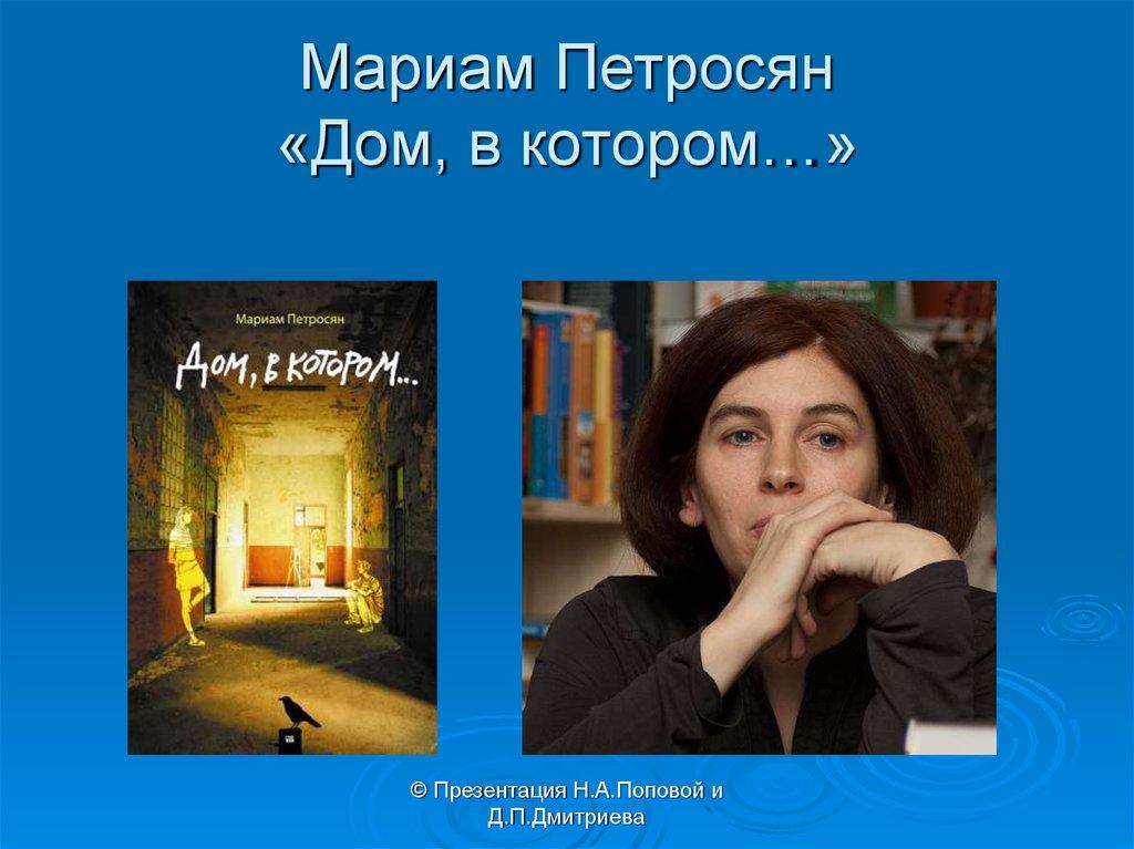 Дом в котором мариам петросян слушать онлайн