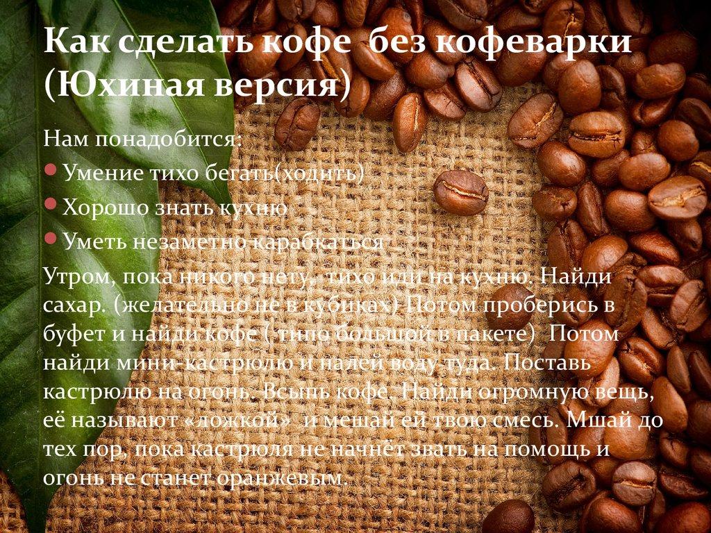 Как сделать кофе без кофеварки