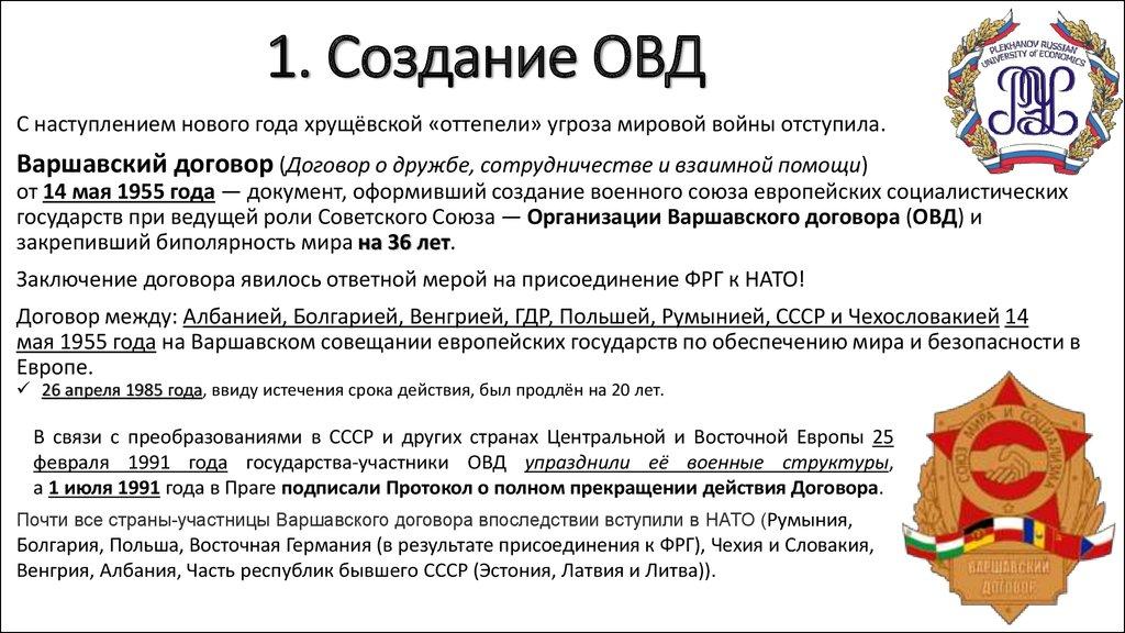 Холодная война 1946 - 1991 гг - online presentation