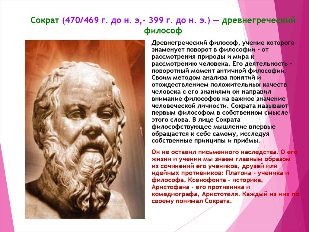 socrates a biography Socrates was an ancient philosopher who became very influential in the development of greek philosophy and, thus, western philosophy in general.