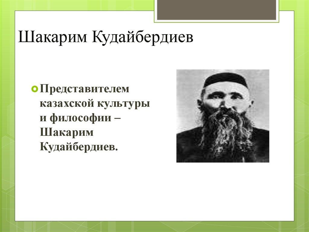Шакарим кудайбердиев ( 1858 20141931) - казахский поэт, писатель, переводчик