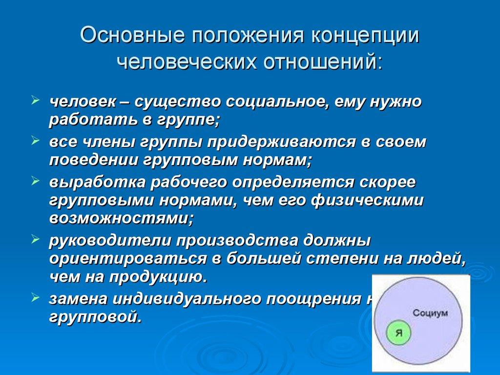 Доктрина человеческих отношений основные положения
