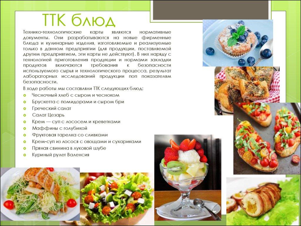 Готовить вкусно салат