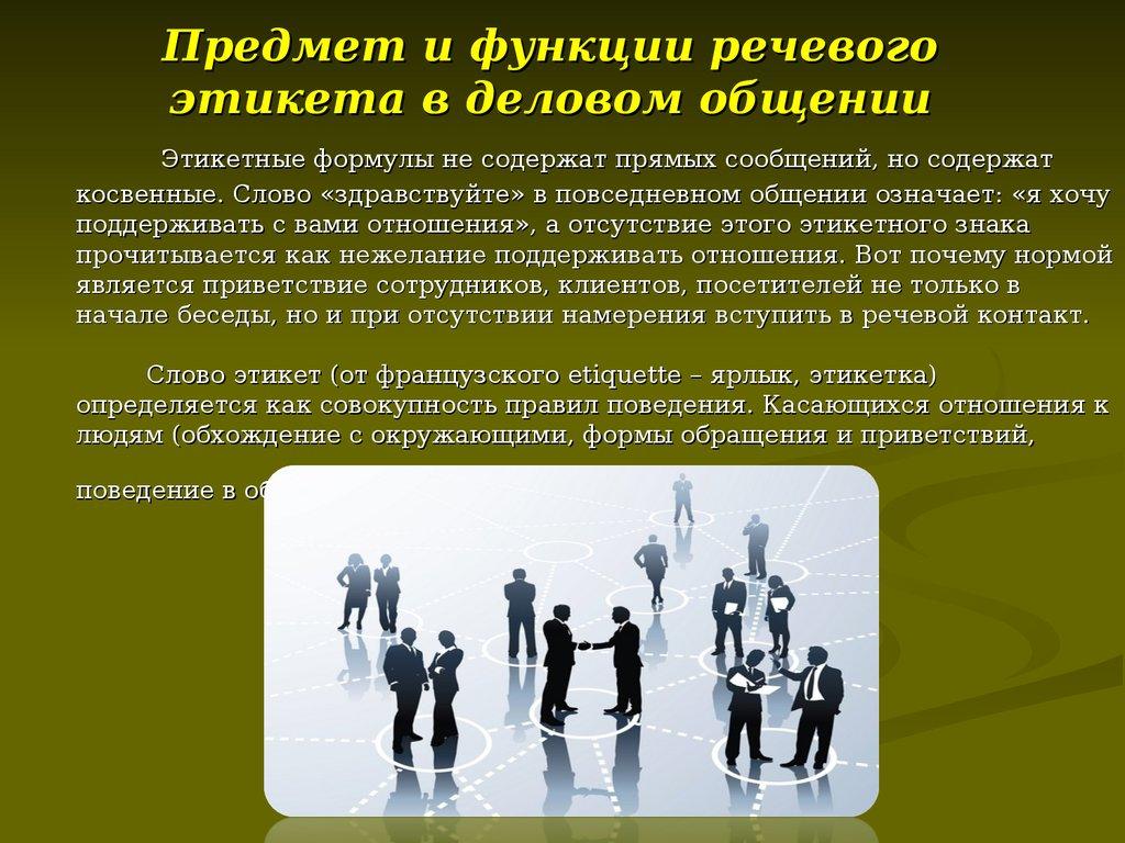 основные правила знакомства в деловом общении
