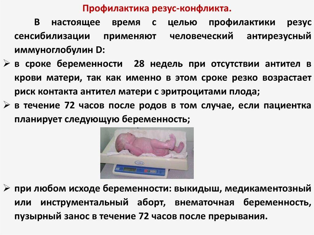 Беременность при положительном и отрицательном резусе