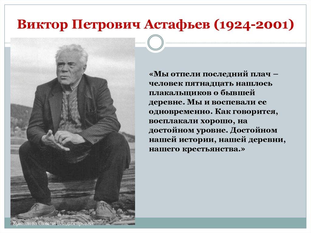 Астафьев Виктор Петрович Презентация 5 Класс