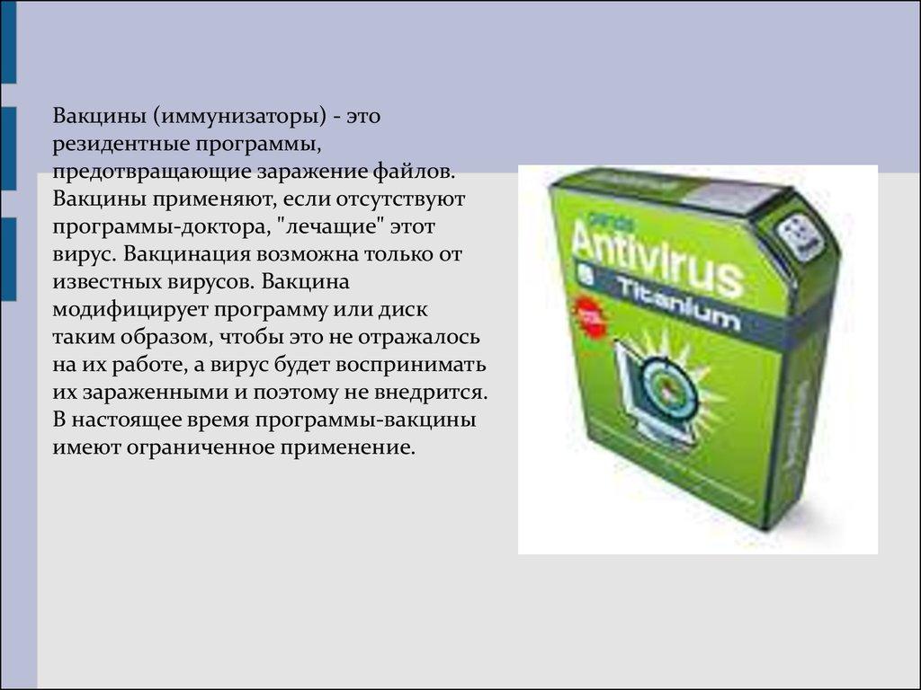 Какие есть антивирусные программы