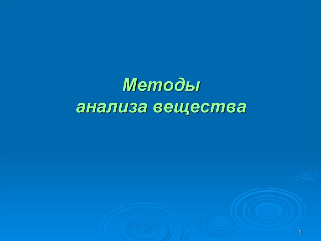 Термический Анализ Презентация