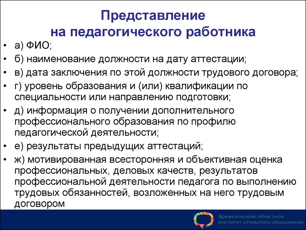 Презентация на тему: ПРАВБЯЗАННОСТИ ПЕДАГОГА. 1. Общие