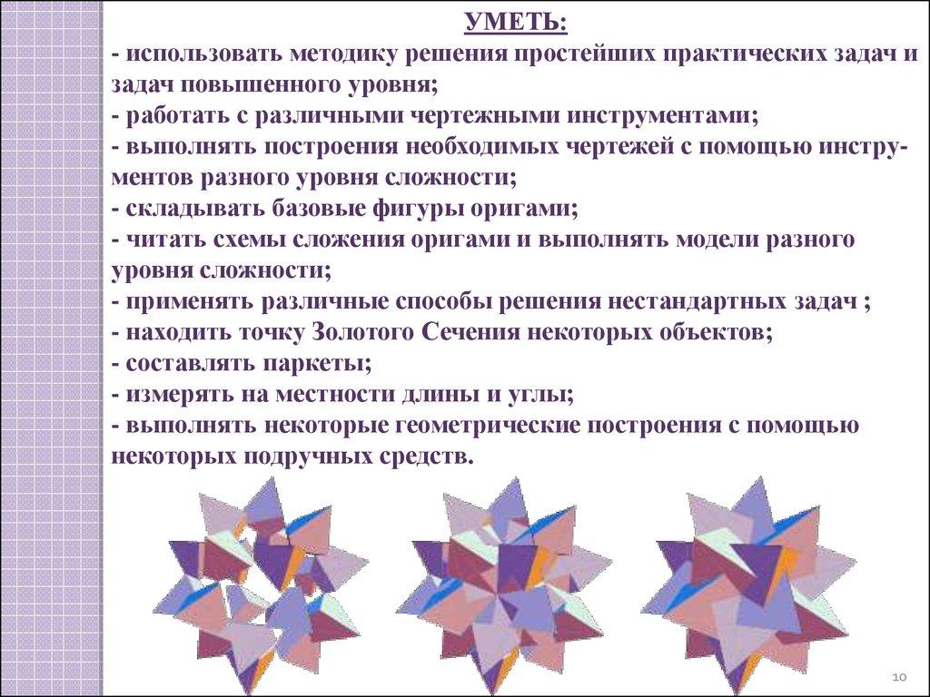 Программа по кружку оригами