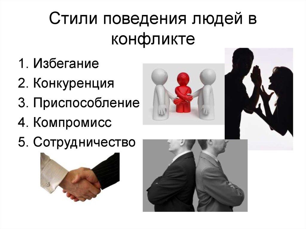 социальные отношения реферат