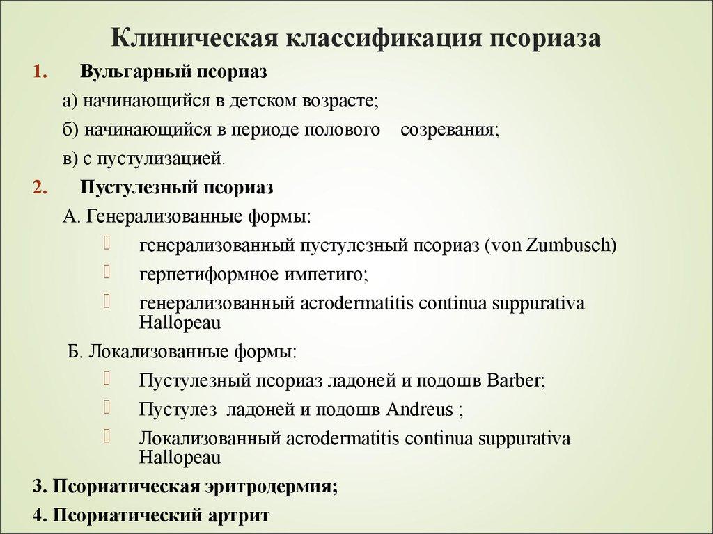 Псориаз Головы Заразен