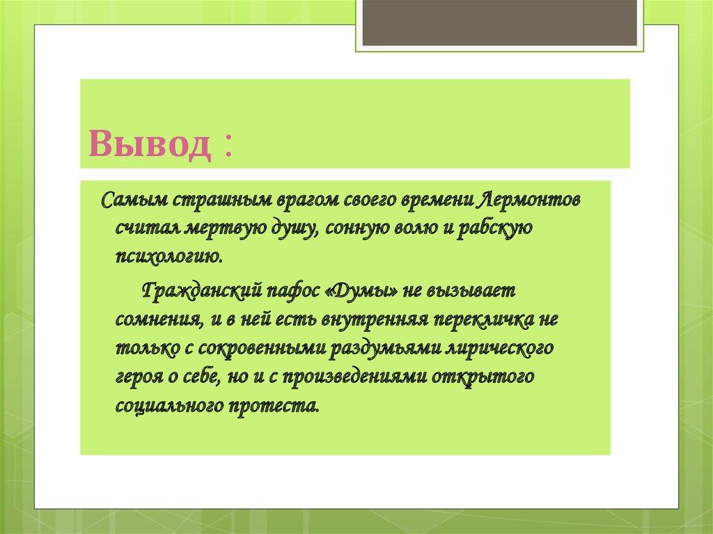Немытая россия анализ стихотворения
