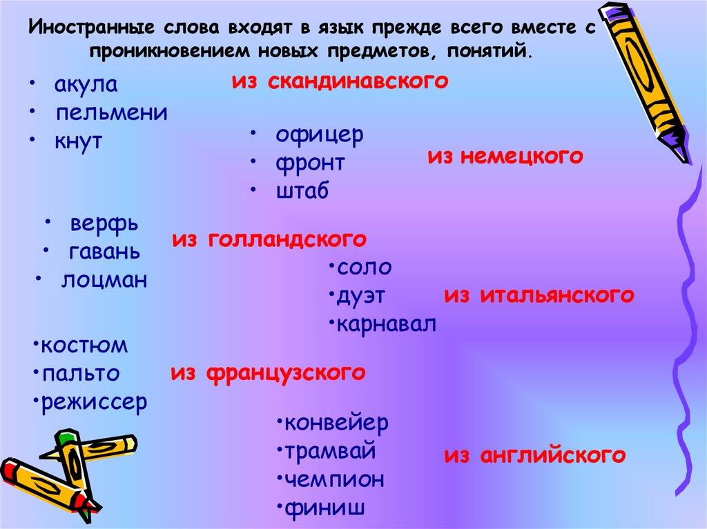 Какие русские слова по происхождению связаны с латинским словом valeo