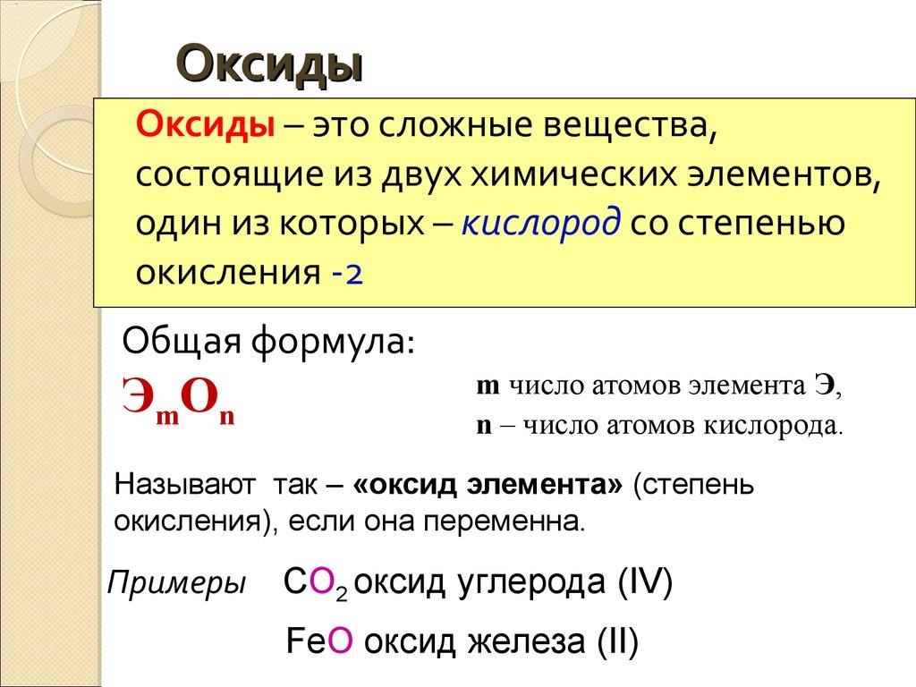 Как гидроксид сделать в оксид 826