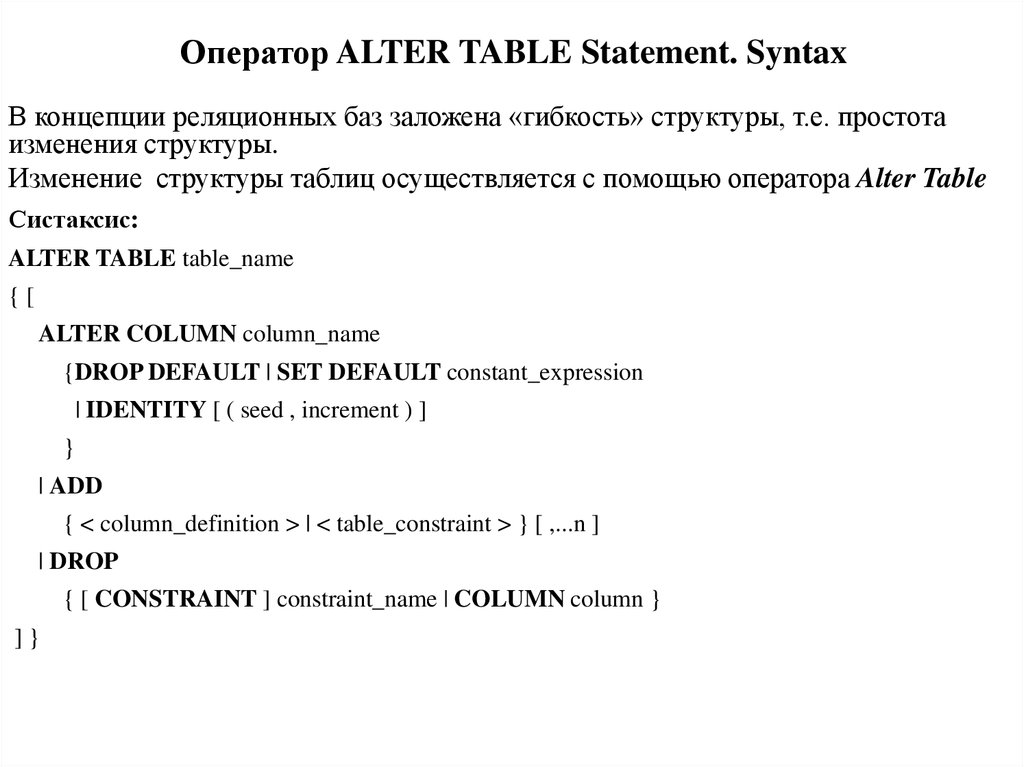 Оператор ALTER TABLE Statement. Syntax