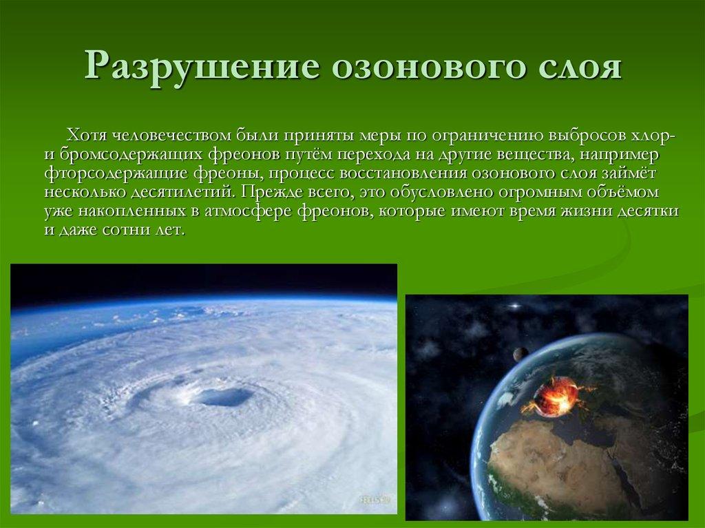 Разрушение озонового слоя связано прежде всего с