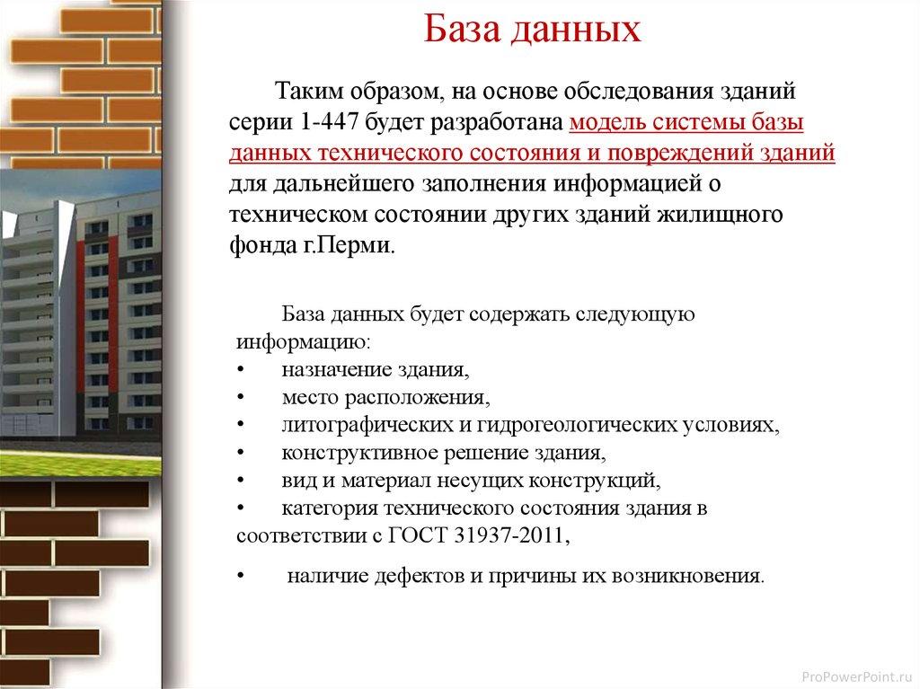 Техническое обследование зданий и сооружений  Протос Групп
