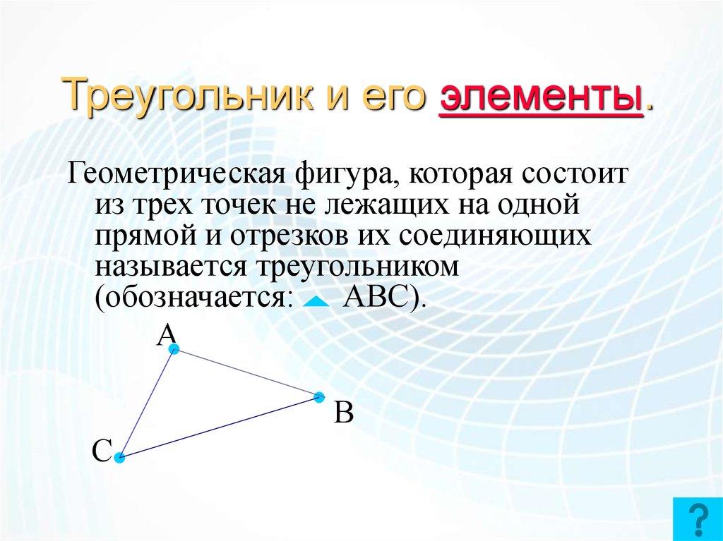презентация геометрия 7 класс треугольники