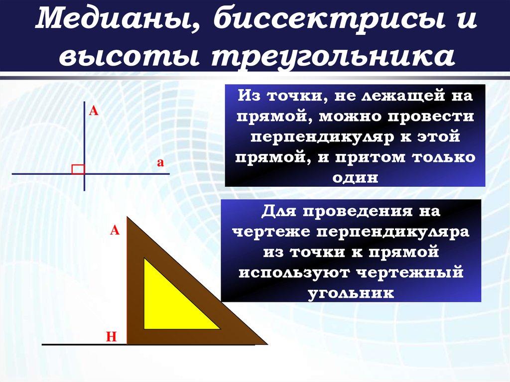 презентация урок геометрии начальные геометрические сведения