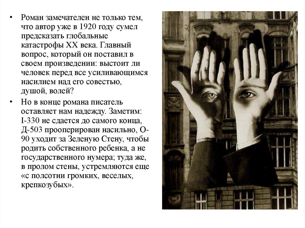 а.с.пушкин евгений онегин сочинение 9 класс