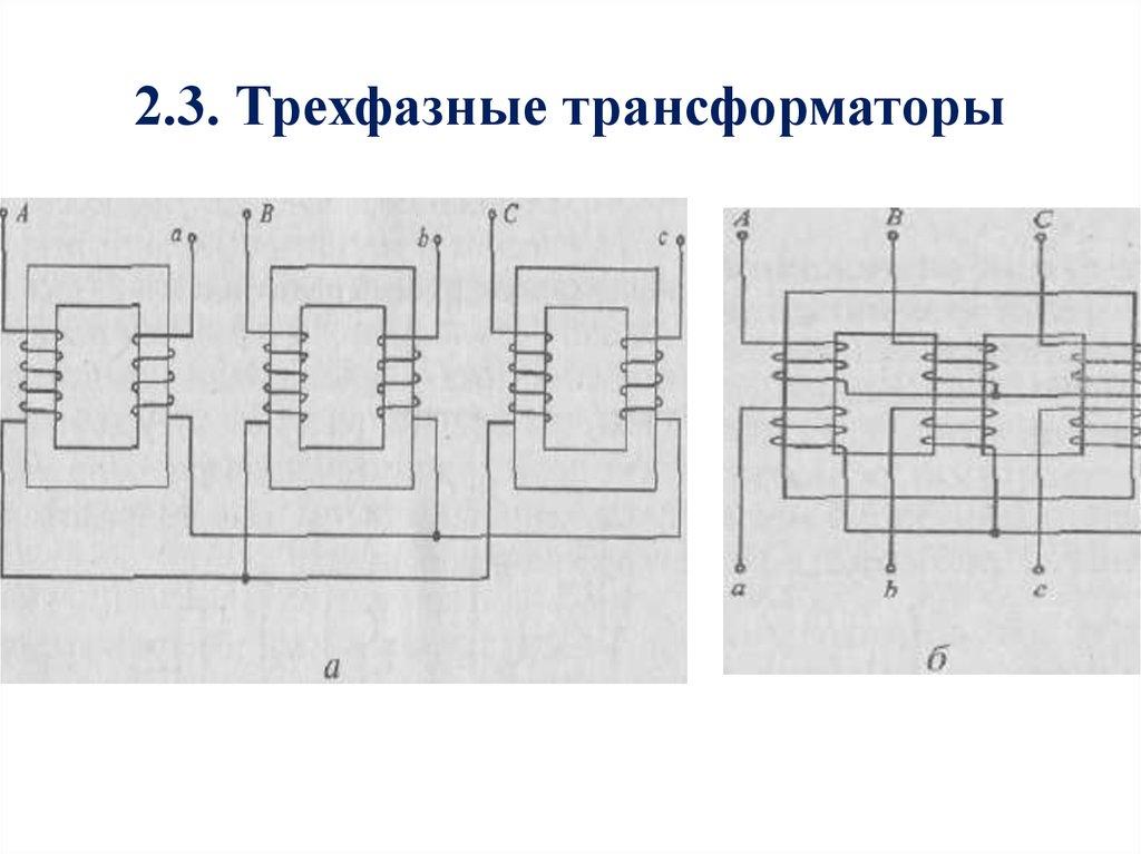 Трансформатор трехфазный своими руками 87