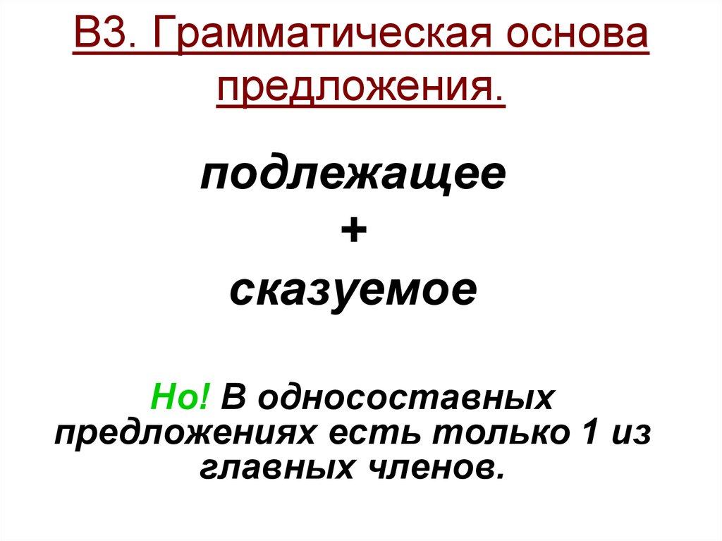 Грамматическая основа этих предложений состоит из одного главного члена - сказуемого, характеризующего состояние