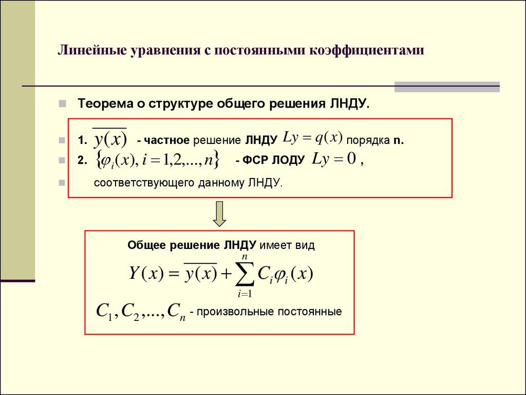 Обыкновенные дифференциальные уравнения cлайд 9 500