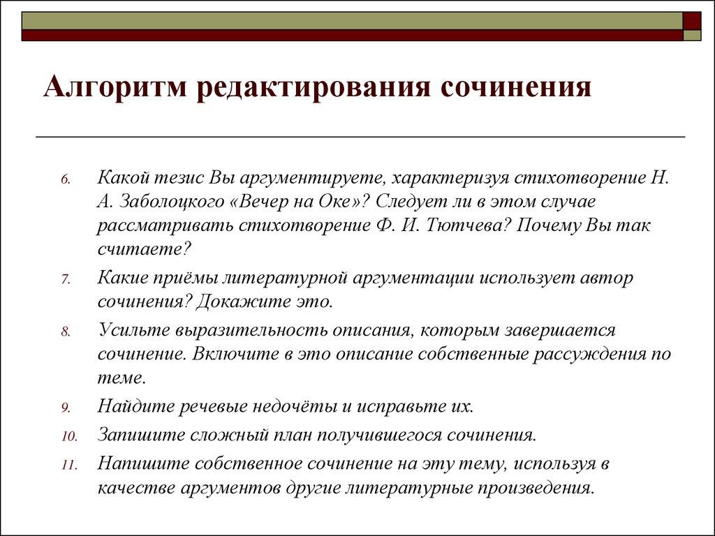 русский ¤зык сочинение критерии оценивани¤