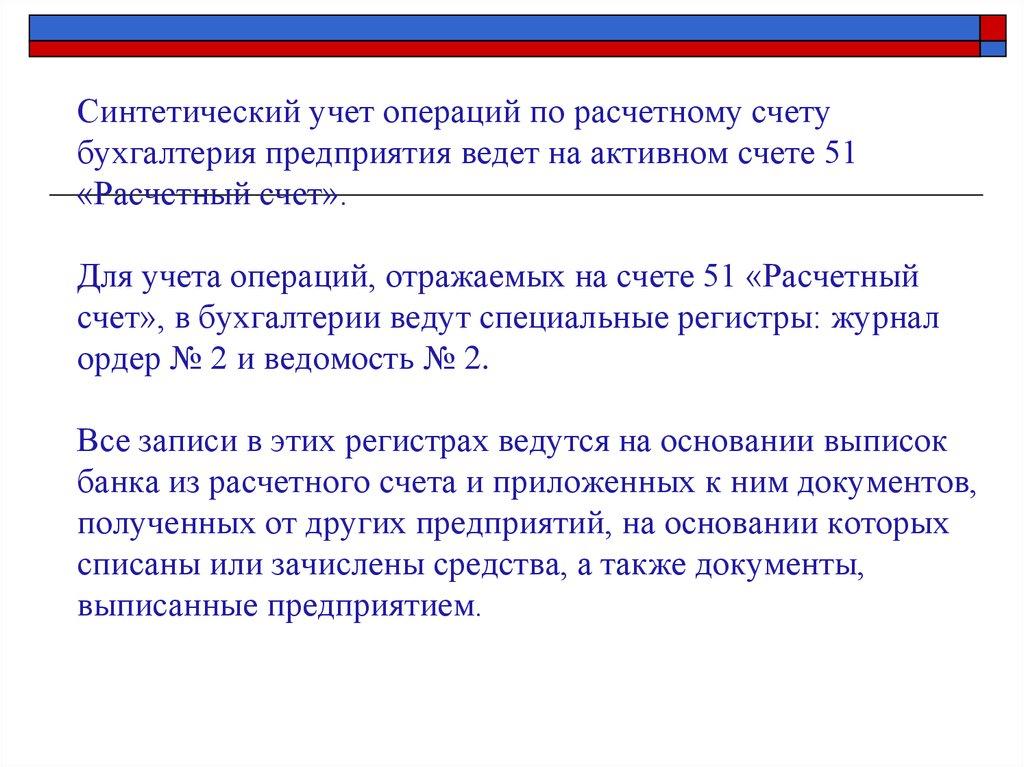 Должностная Инструкция Бухгалтера По 51 Счету
