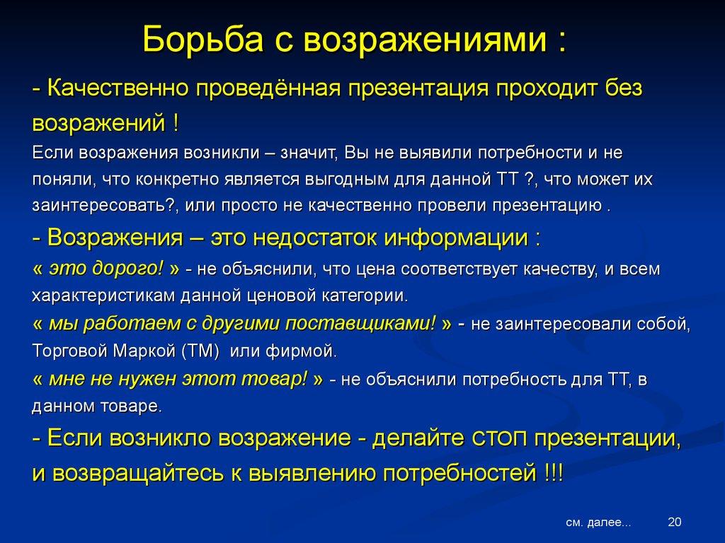 презентация торговой точки