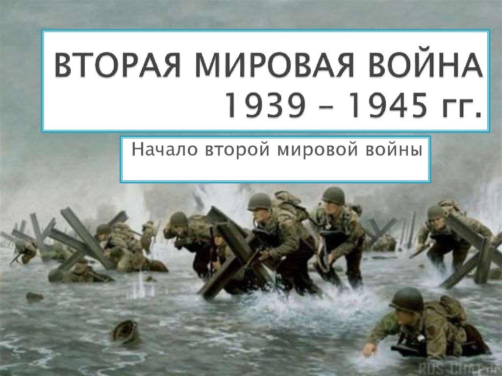 Война 1939-1945 рисунки