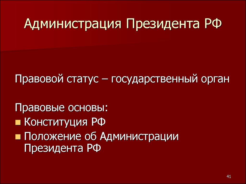 федеральное собрание статус депутата