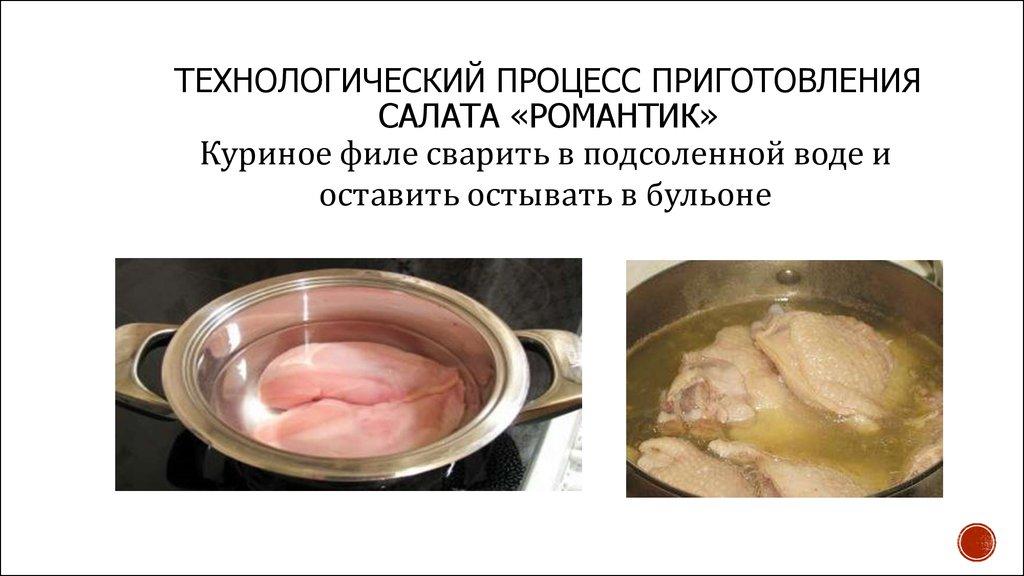 Приготовление и отпуск салатов винегретов