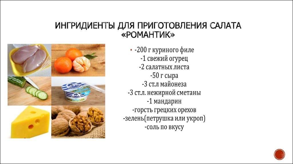 Приготовление салатов из сырыхощей