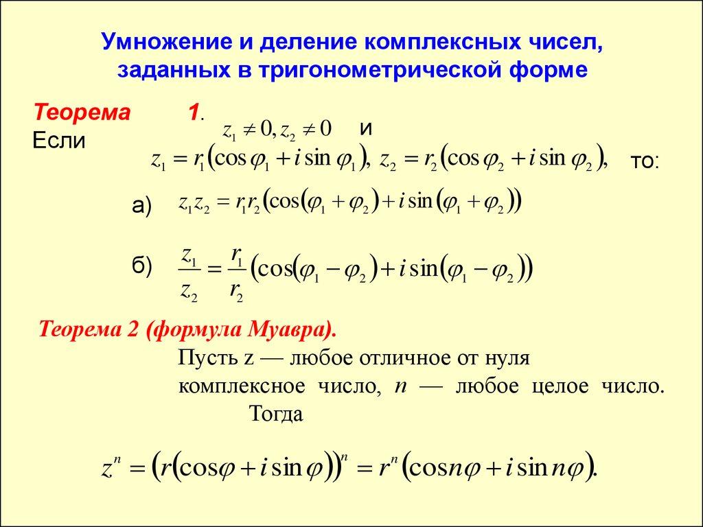 Выполнить действия в алгебраической форме онлайн калькулятор