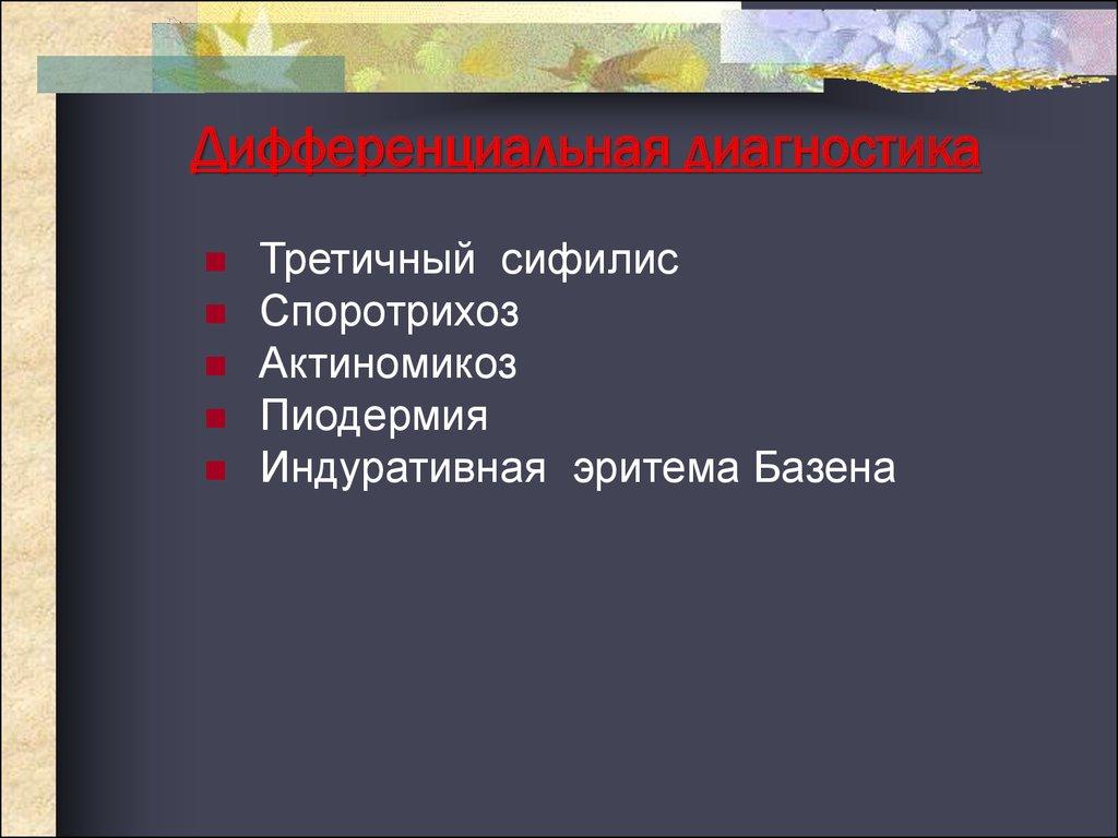 презентация третичный сифилис