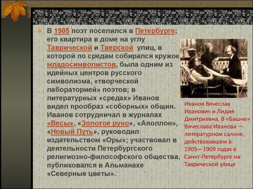 презентация литература византии
