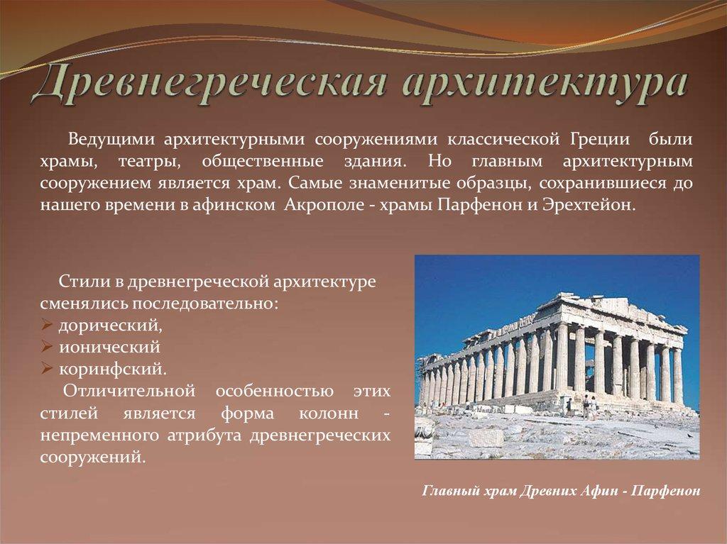 Проект на тему древняя греция