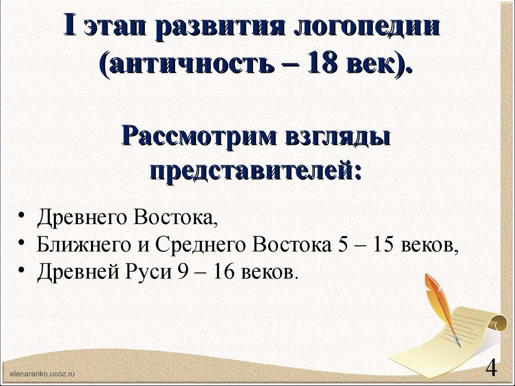 развитие науки в россии в 18 веке презентация
