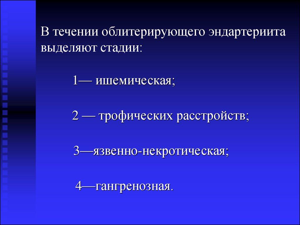 травмы магистральных сосудов верхних конечностей ТРАВМЫ СОСУДОВ - intranet.tdmu.edu.ua
