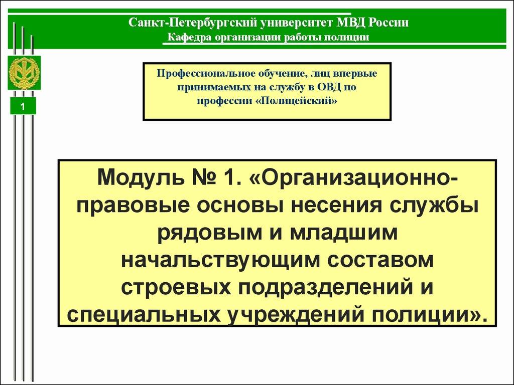 Должностная Инструкция Инструктора Тира - фото 10
