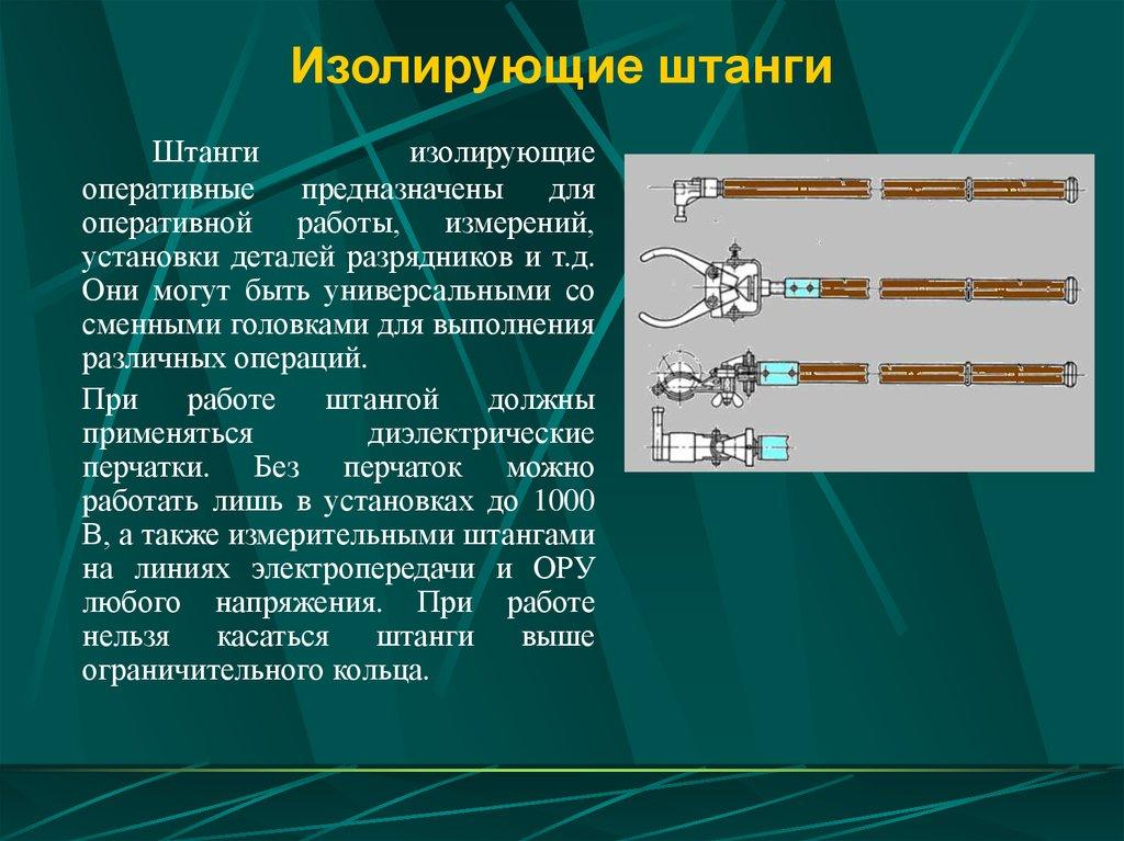 Инструкция по применению и испытанию средств защиты до 1000в