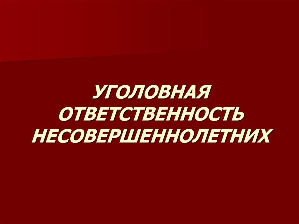 УК РФ Статья 20 Возраст с которого наступает уголовная