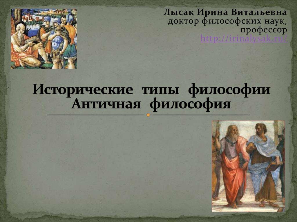 исторические типы мировоззрения реферат
