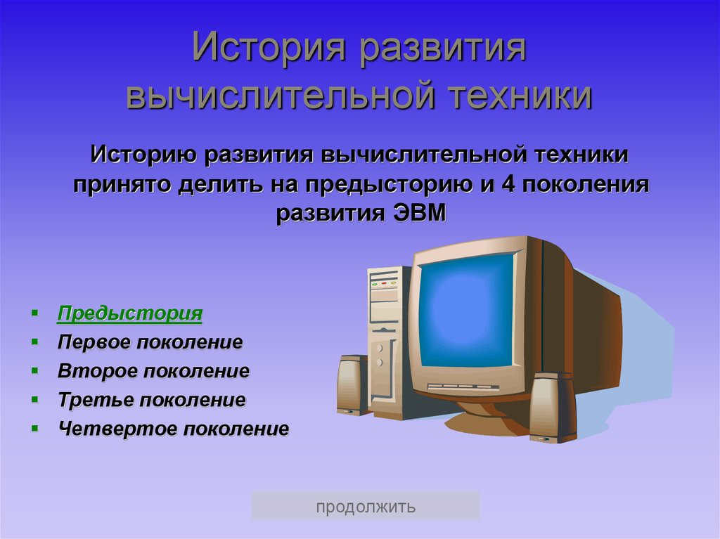 Краткая история развития вычислительной техники конспект