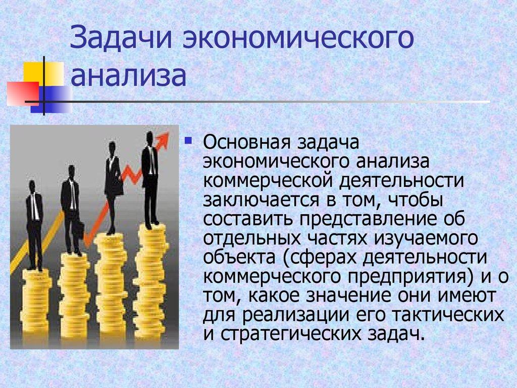 Комплексный Экономический Анализ Хозяйственной Деятельности Учебник