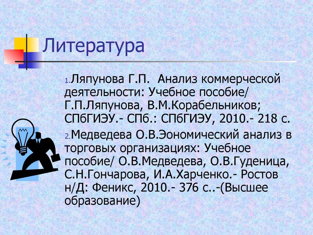 Савицкая Г.В. Комплексный анализ хозяйственной деятельности предприятия